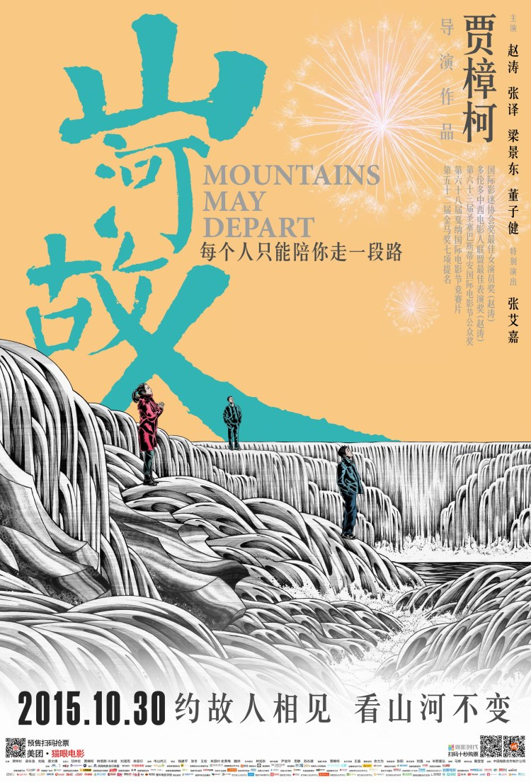 mountains may depart poster verticle