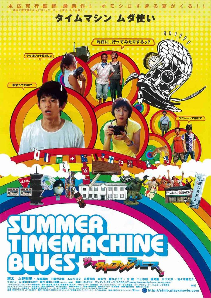 summertimemachineblues-2