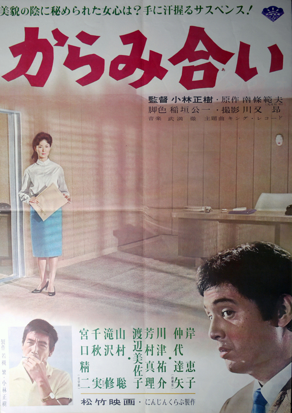 the inheritance Japanese poster