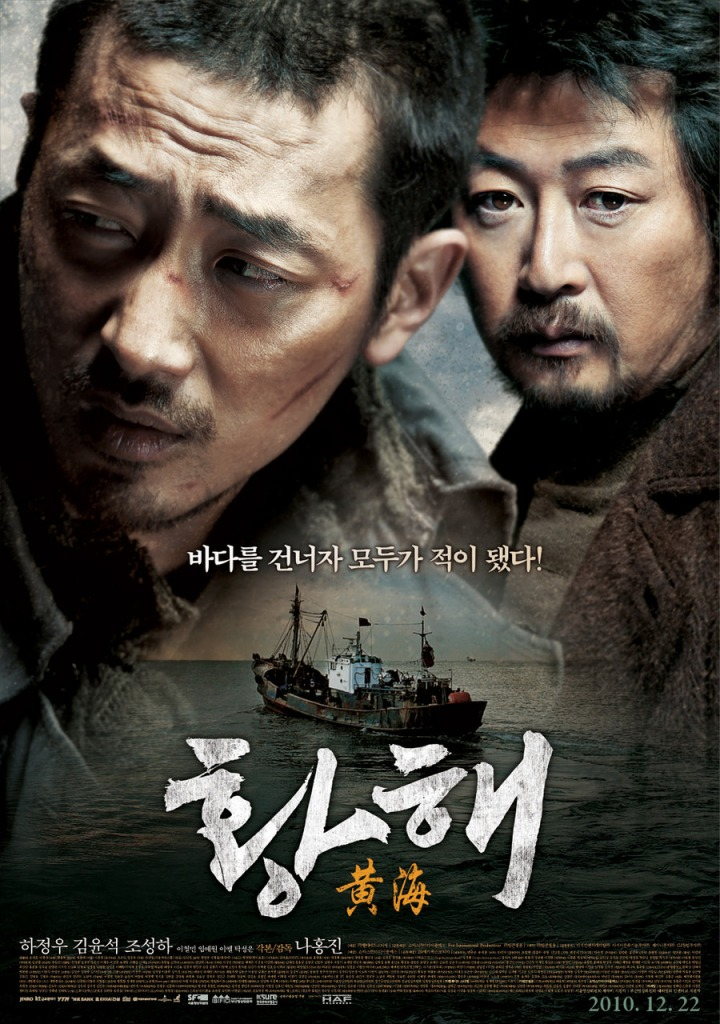 yellow sea korean poster