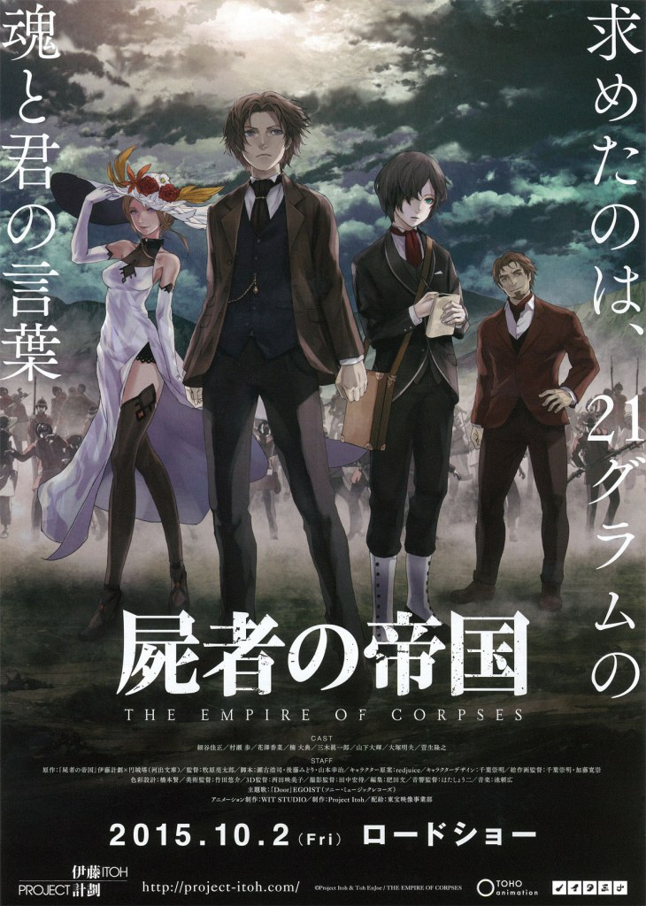 empire of corpses poster
