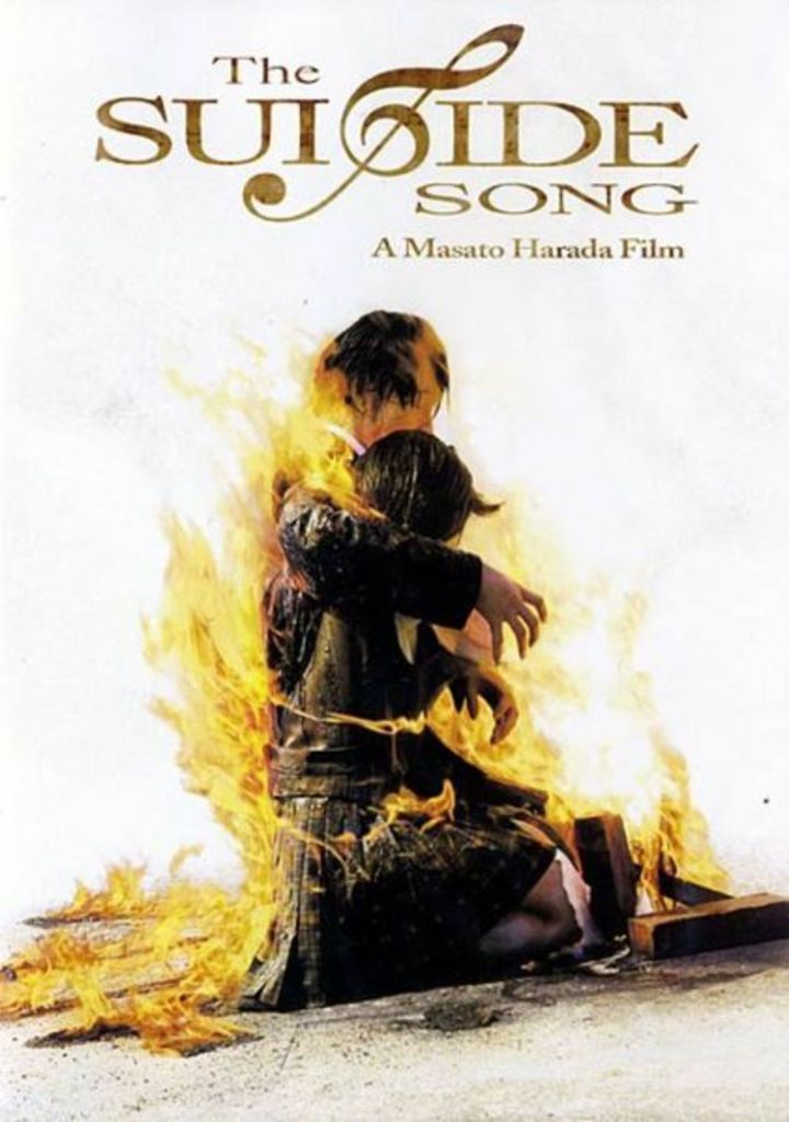 Suicide Song US Tokyo Shock DVD Cover