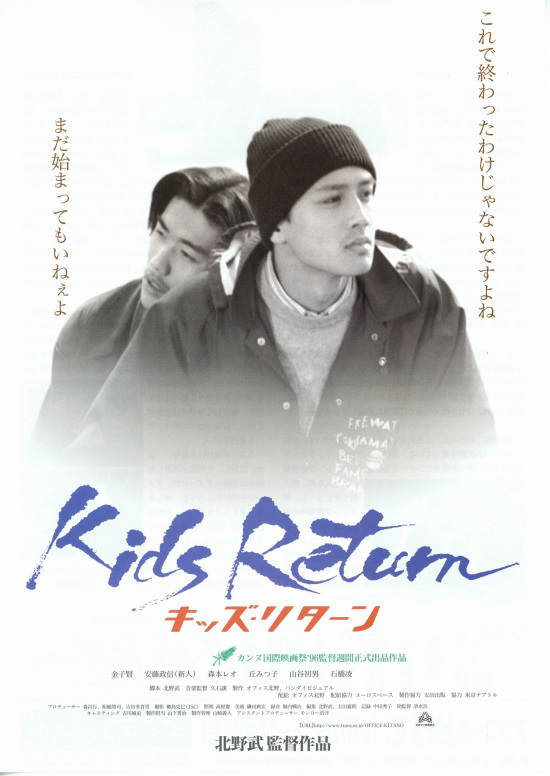 kids-return