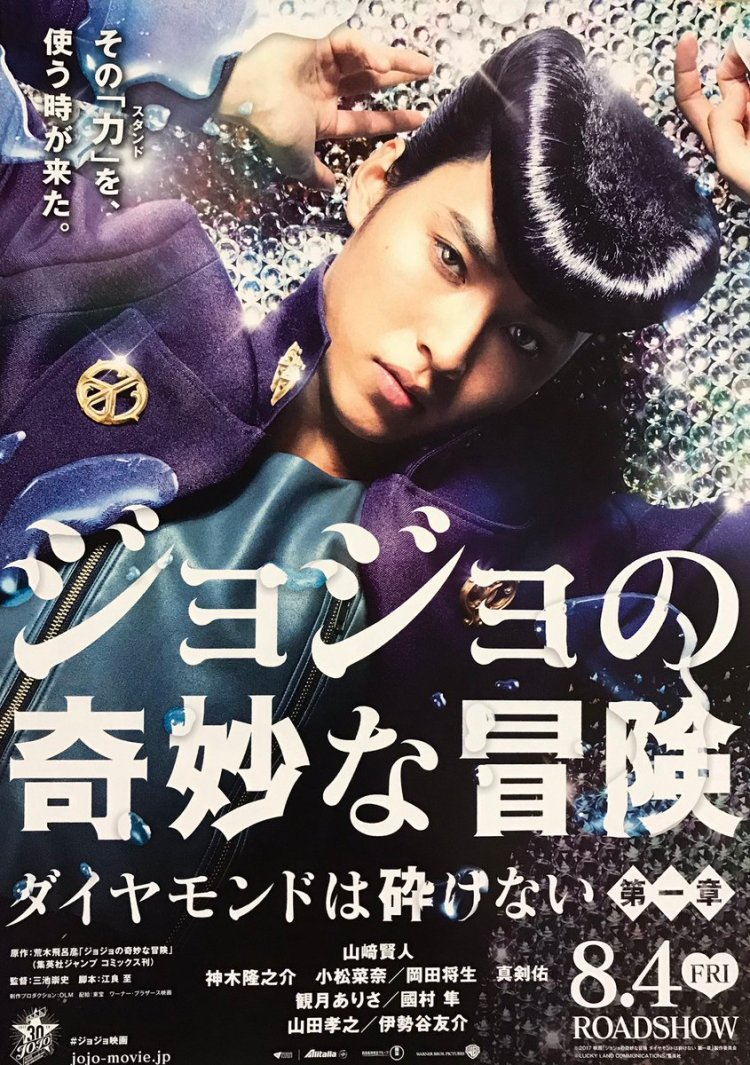 Jojo's Bizarre Adventure Diamond is Unbreakable poster