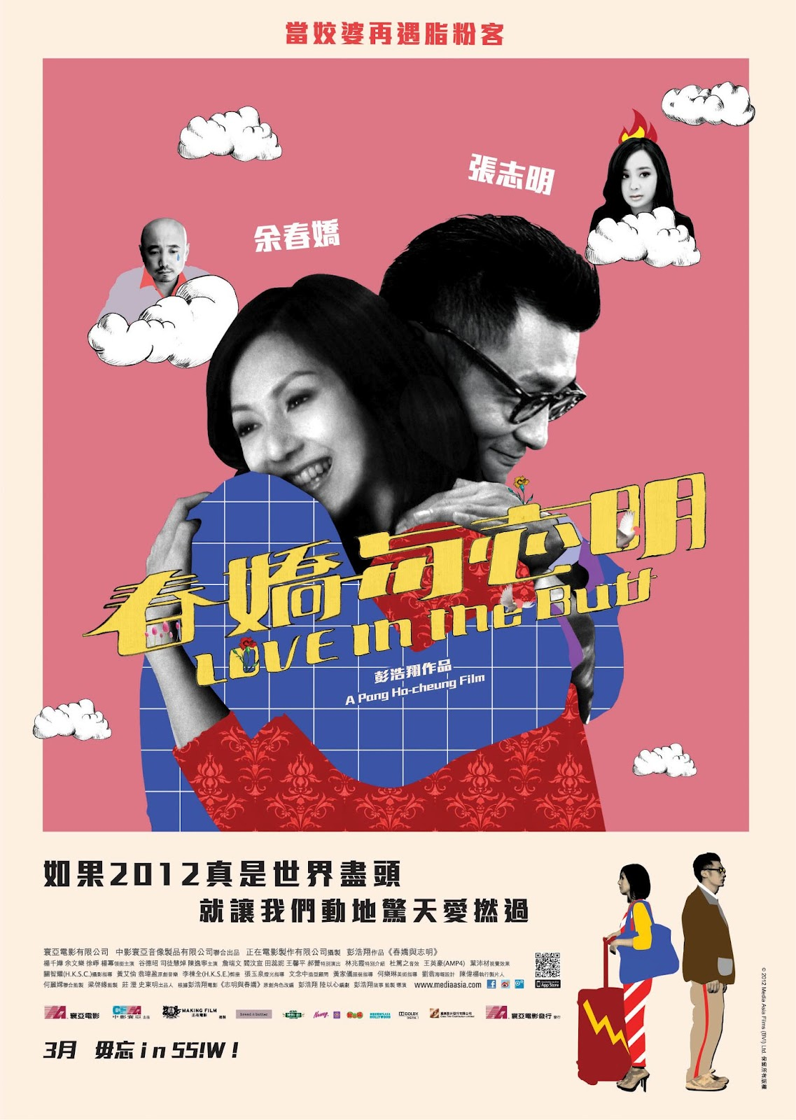 love in the buff poster