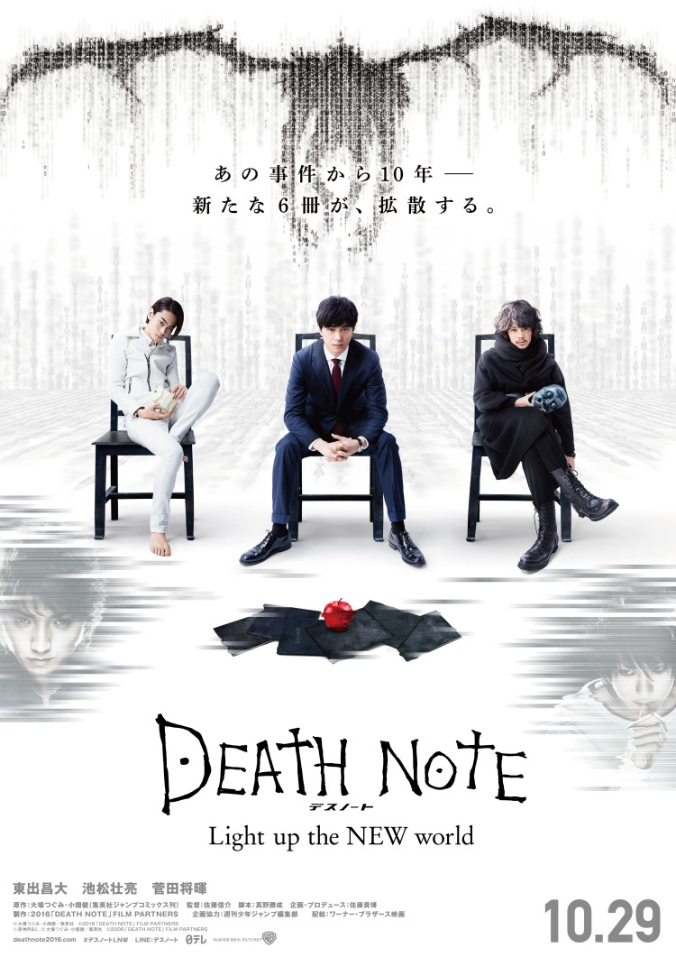 Death Note- Light up the NEW World