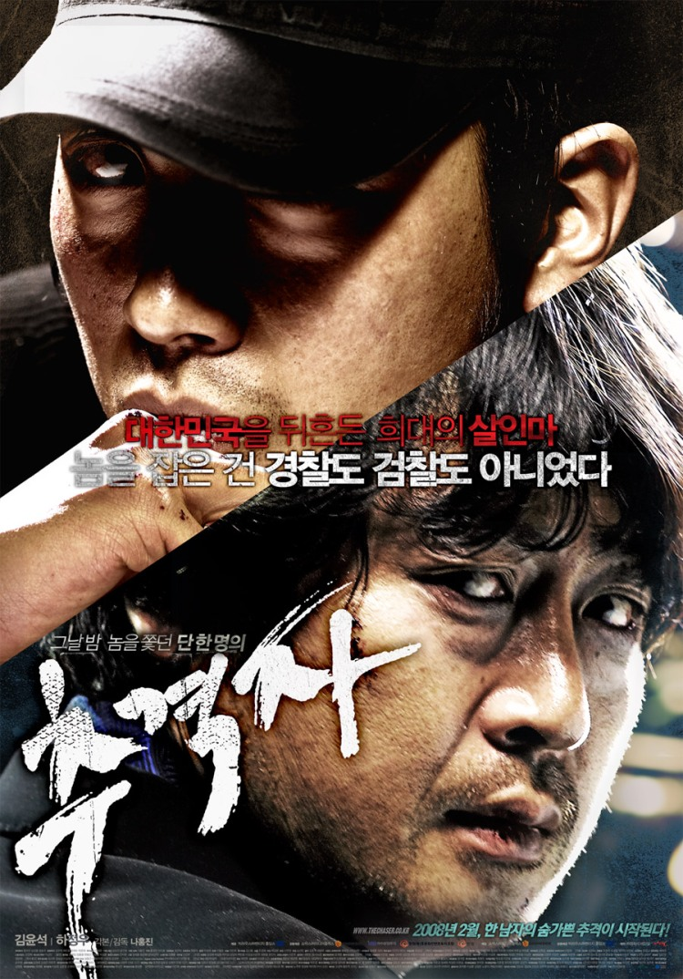 The chaser movie poster