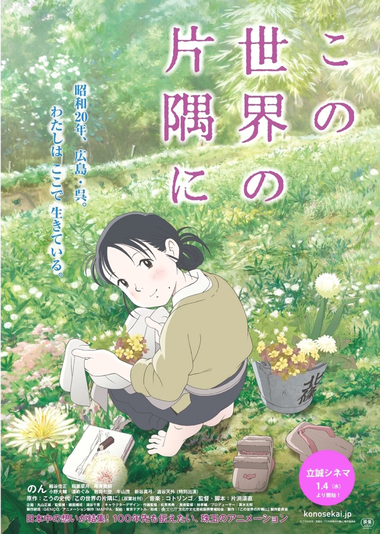 in this corner of the world J poster