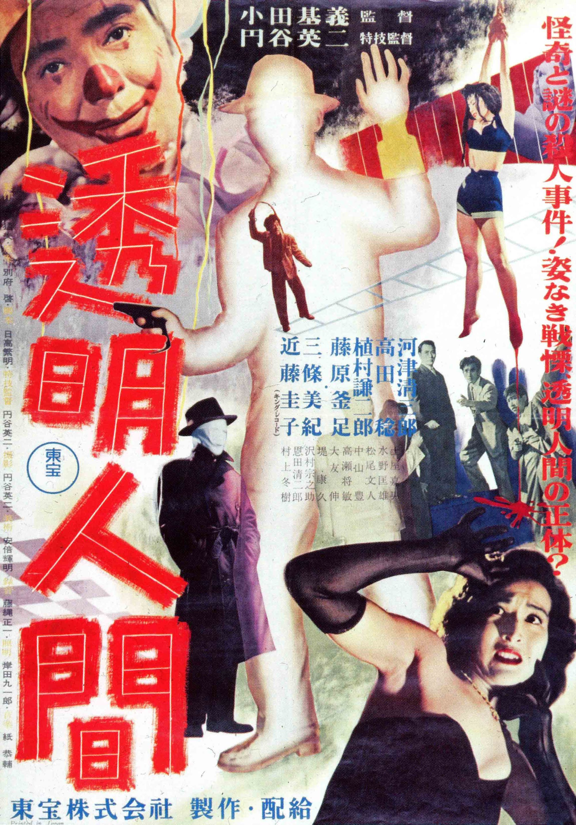 invisible man 1954 poster