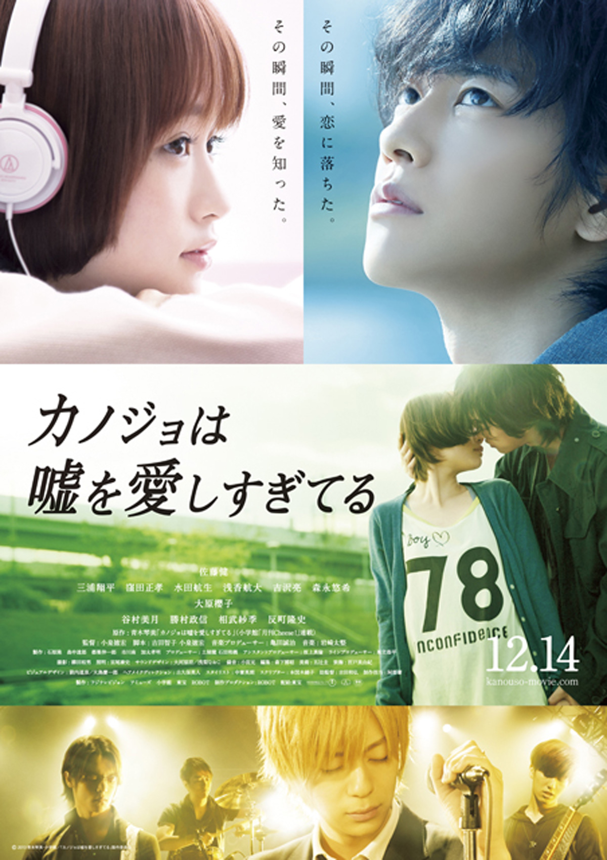 liar and his lover poster