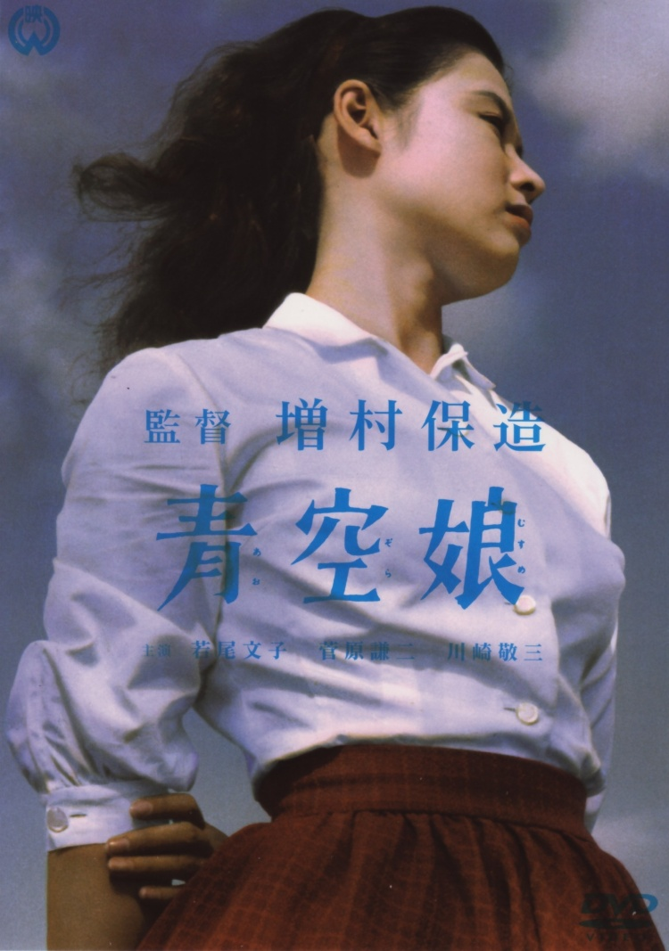 blue sky maiden dvd cover