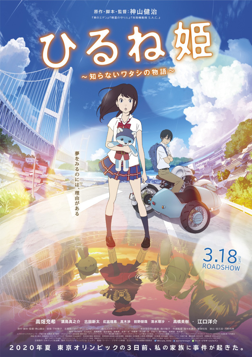 napping princess poster