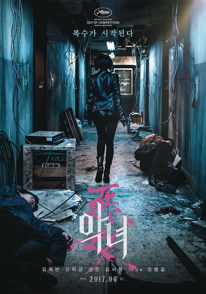 the villainess korean poster