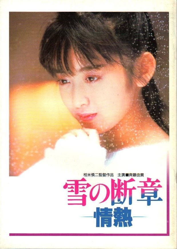 Lost-Chapter-of-Snow-Passion dvd cover