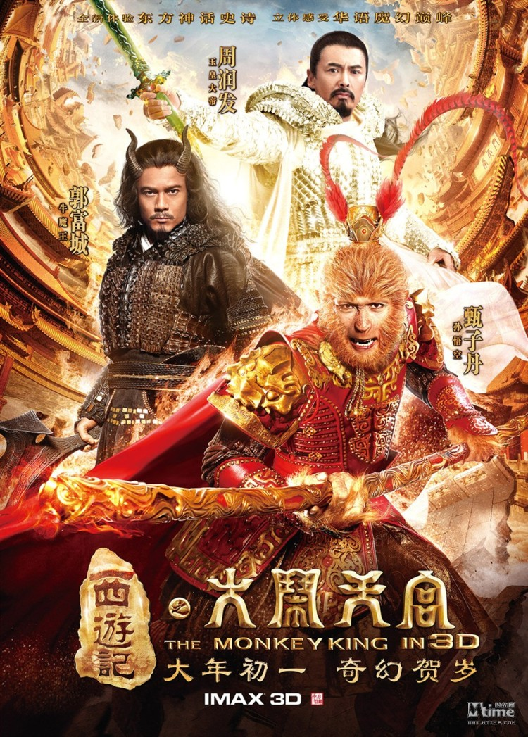 Monkey King (donnie yen) poster