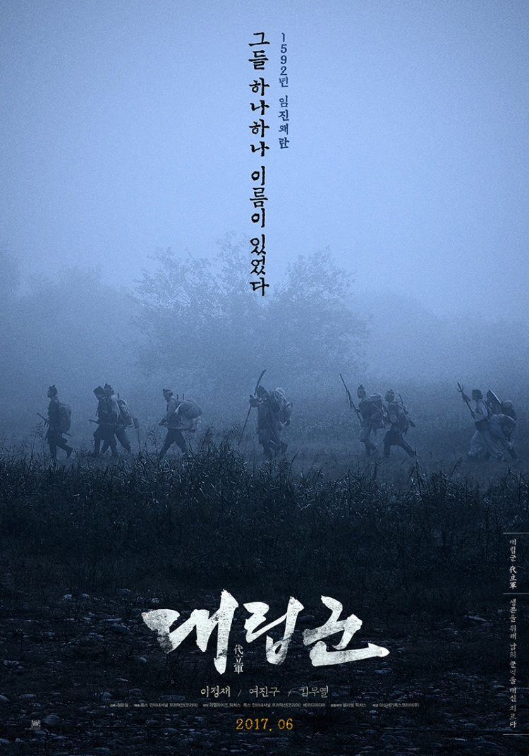 Warriors of the Dawn poster