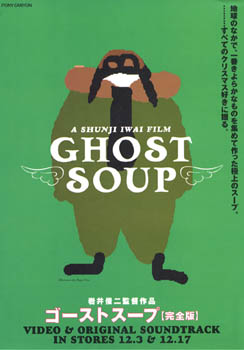 Ghost Soup poster 2