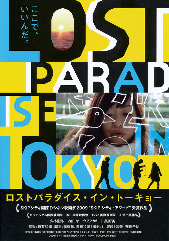 lost paradise in Tokyo poster
