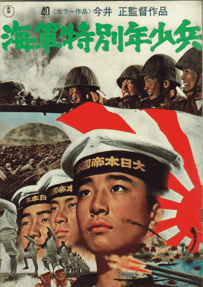 Marines cadets poster
