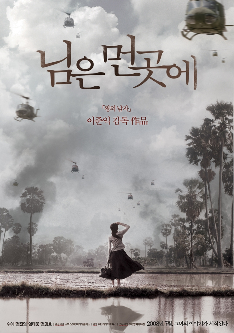 Sunny 2008 poster