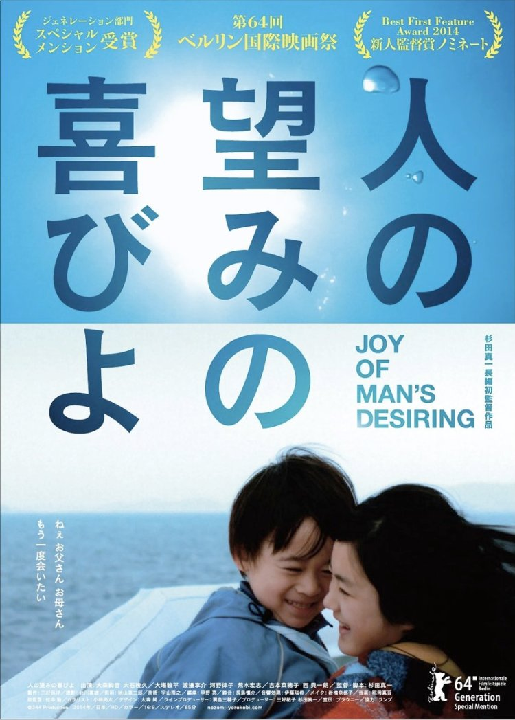 Joy of Man's Desiring poster