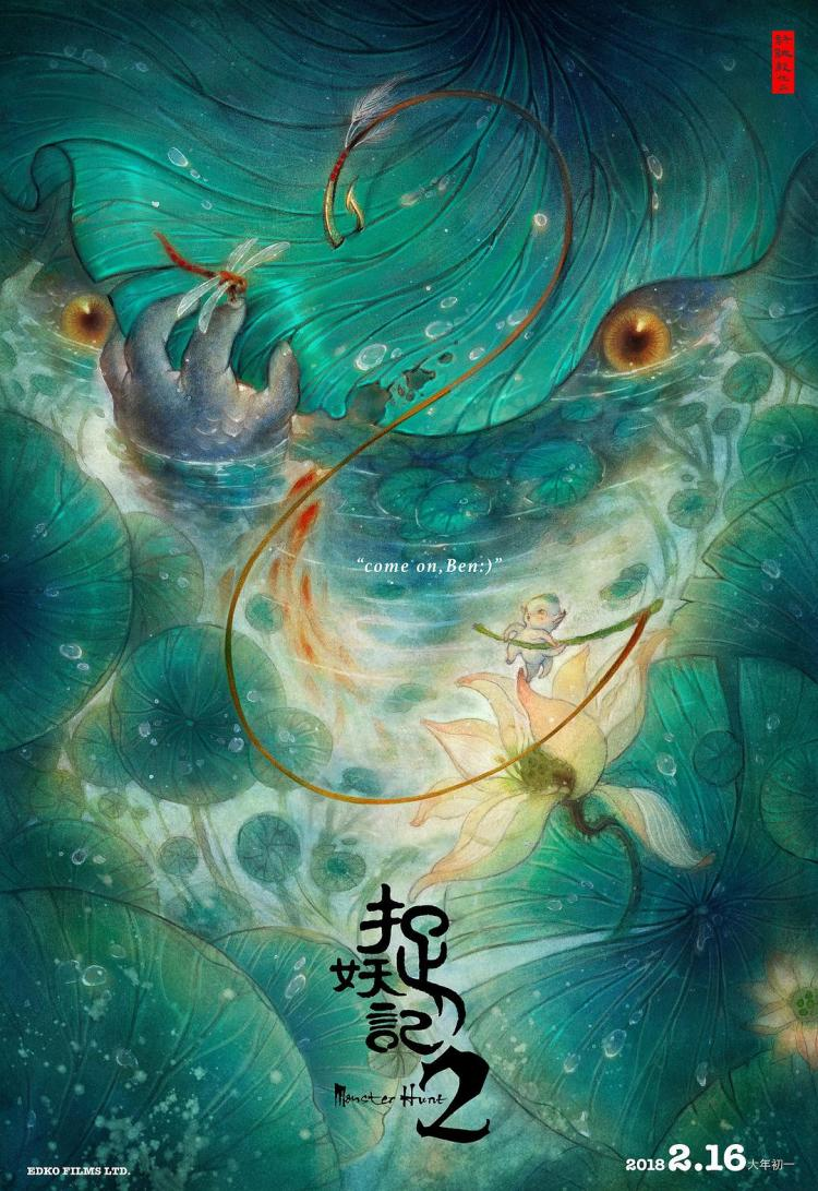 Monster Hunt Poster 2