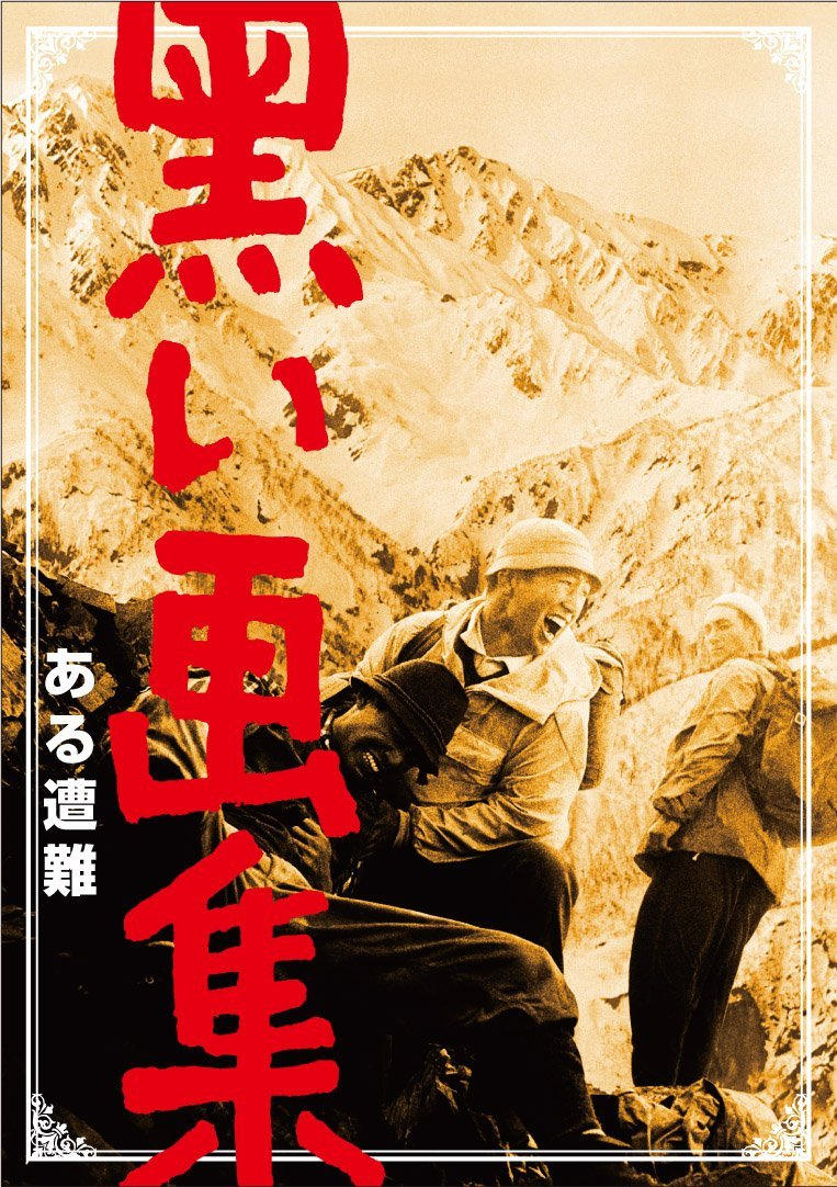 Death on the Mountain DVD cover