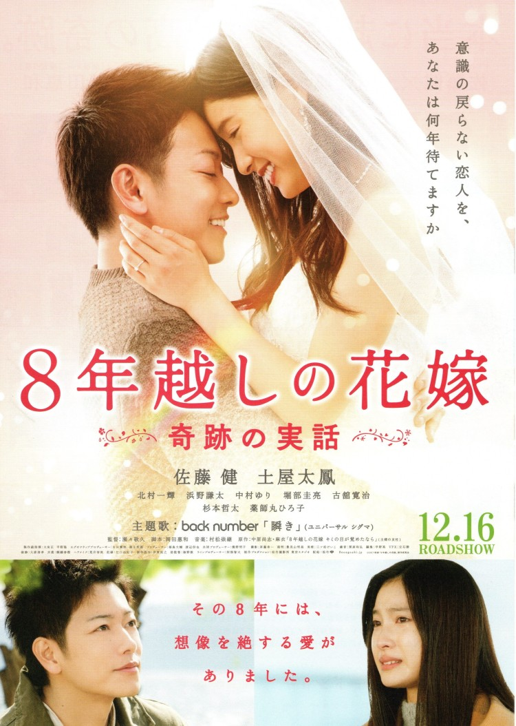 8-year bride poster