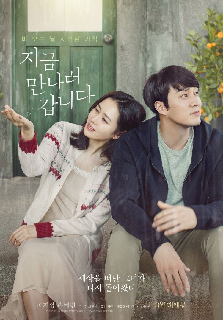 be with you Korean poster