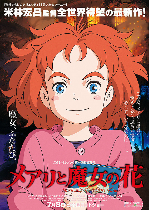 Mary and the witch's flower poster