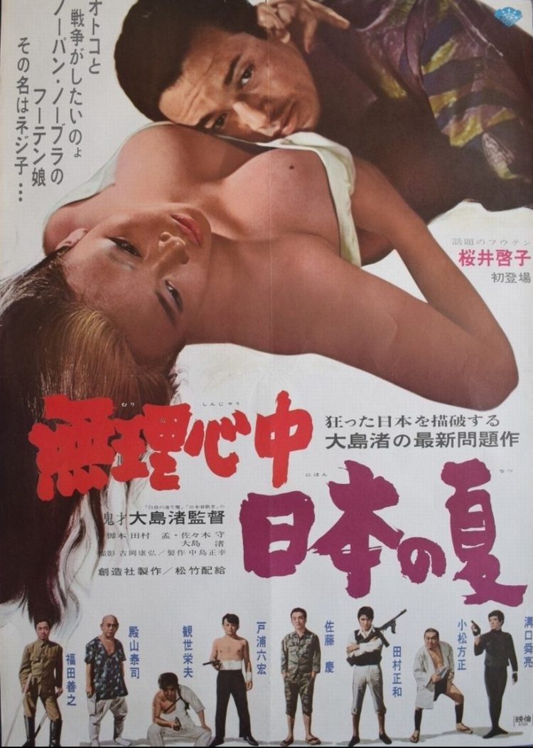 Japanese summer double suicide poster