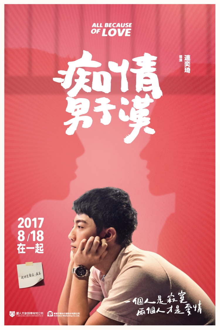 All Because of Love Poster
