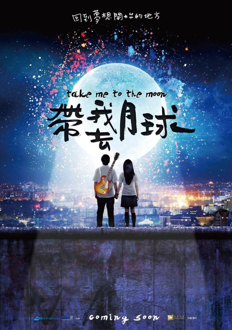 take me to the moon poster