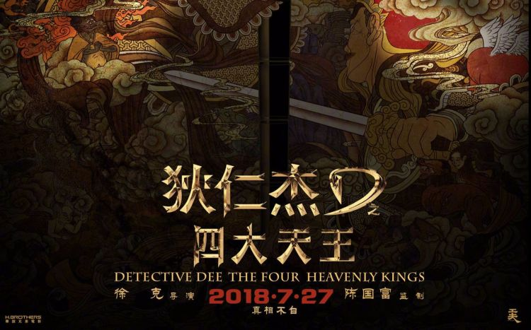 Detective Dee The Four Heavenly Kings banner