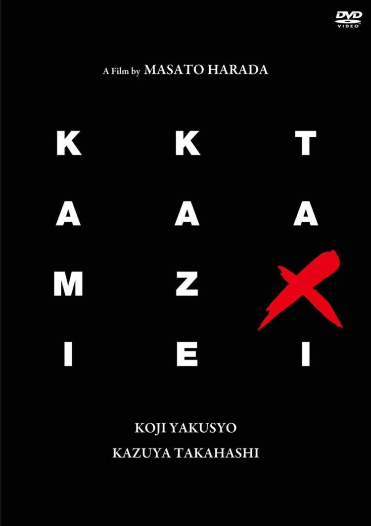 Kamikaze Taxi DVD cover
