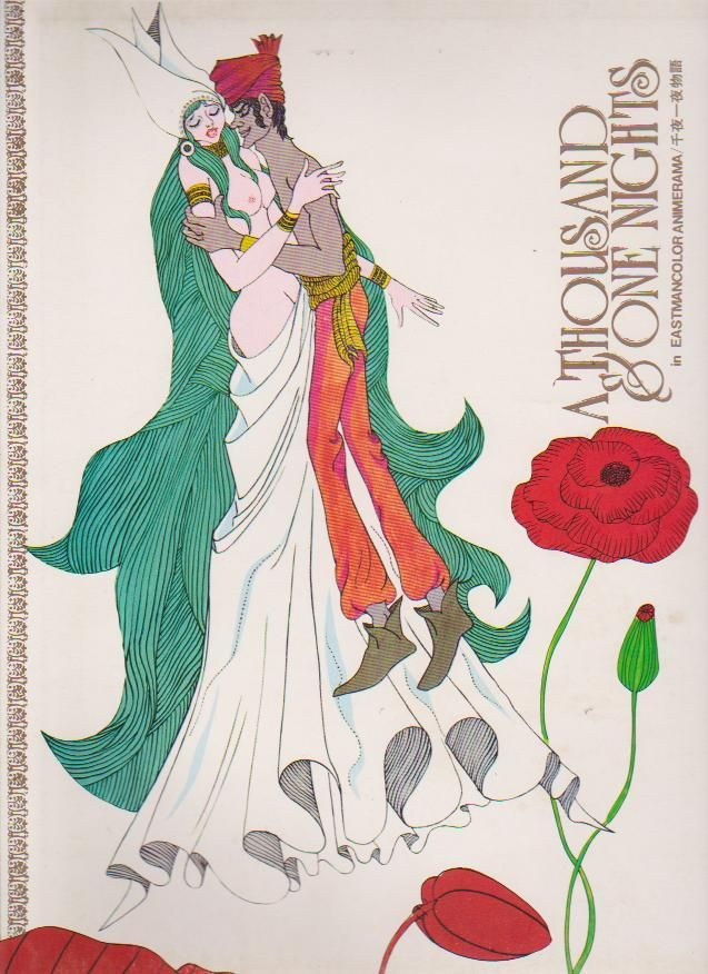 one thousand and one nights poster 2