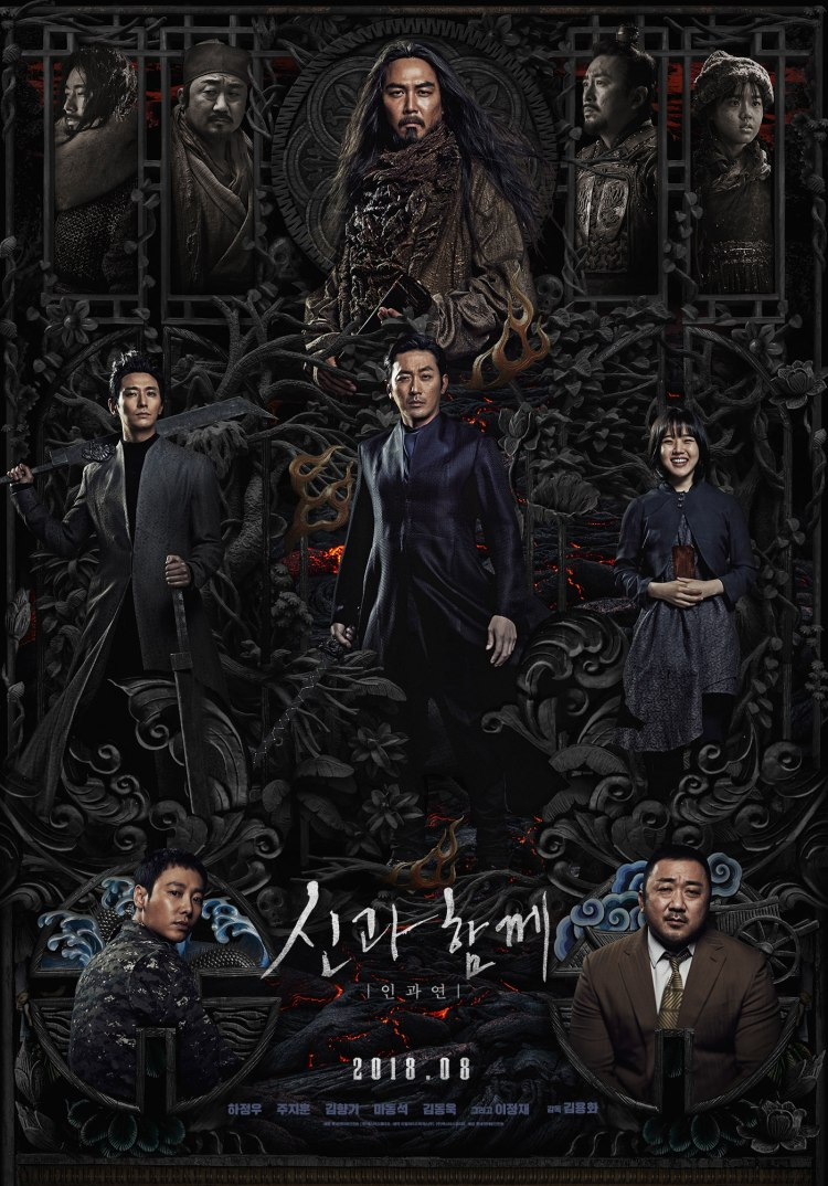 Along with the gods 2 poster