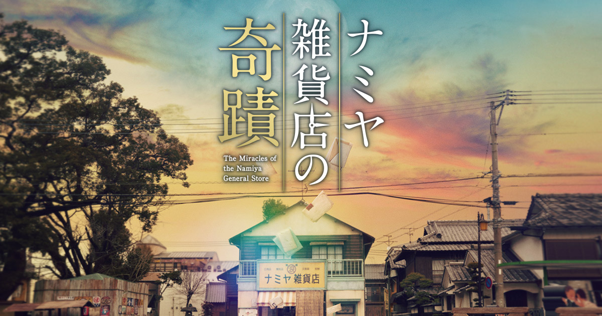 miracles of the namiya general store japanese movie