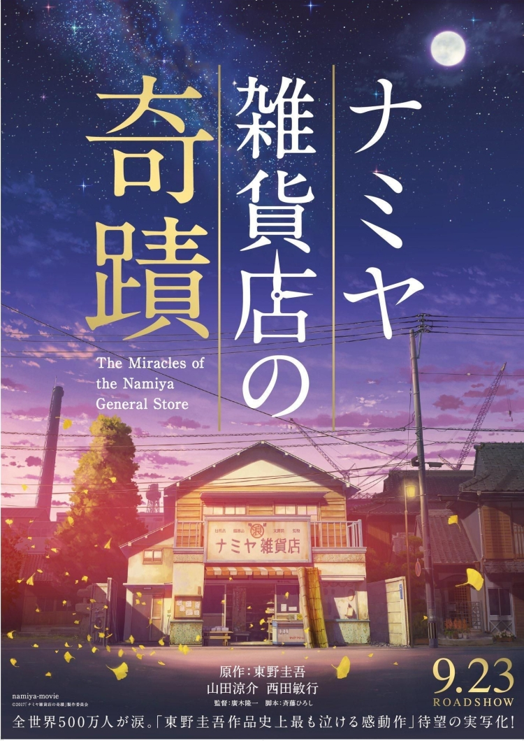 Miracles of the Namiya General Store poster