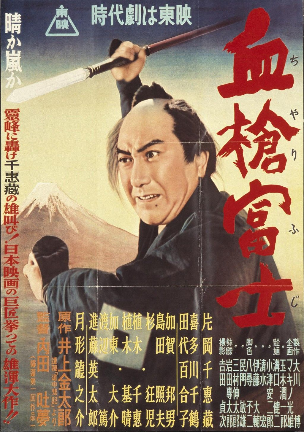 Bloody Spear Mount Fuji poster
