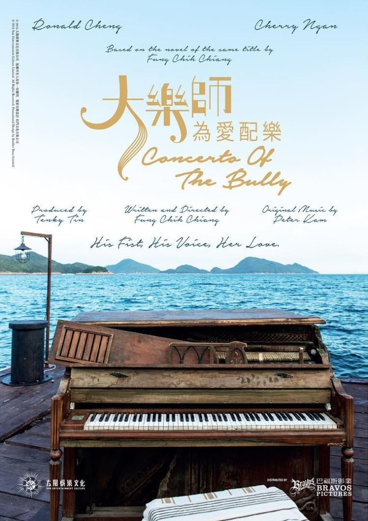 Concerto of the Bully poster
