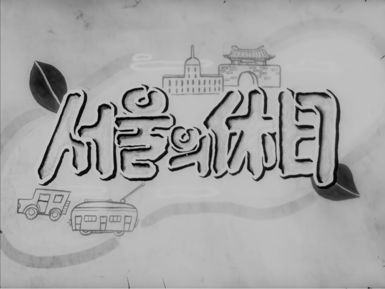 Holiday in Seoul title card