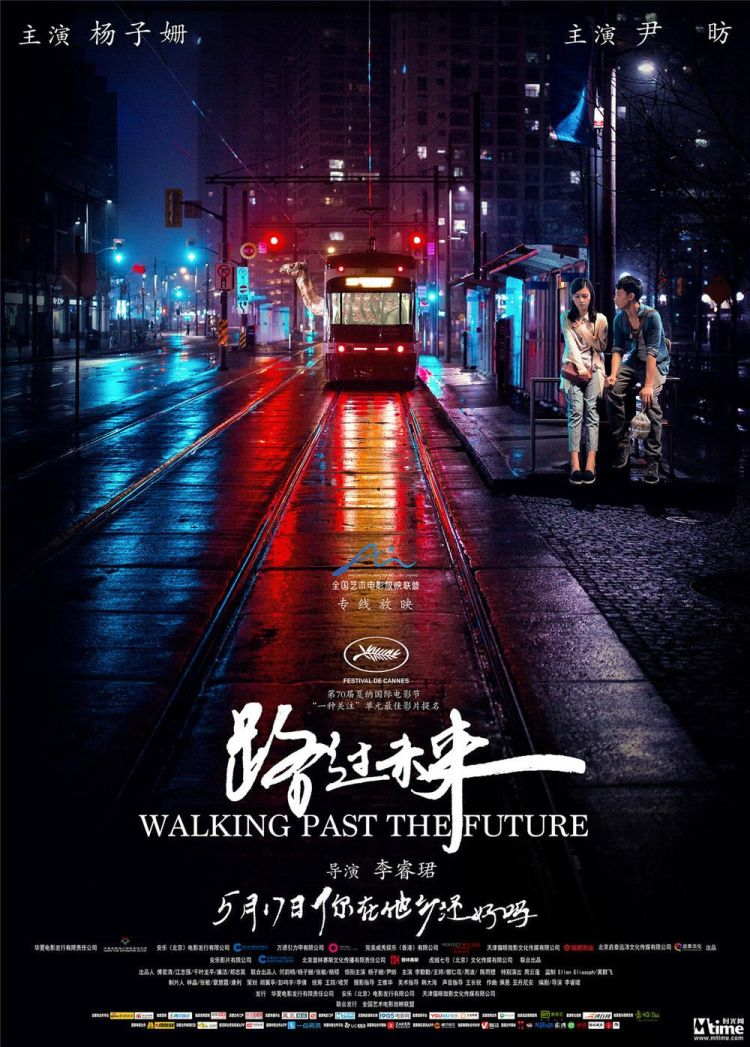 Walking Past the Future poster 1