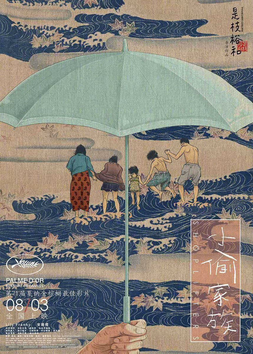 Shoplifters poster 2