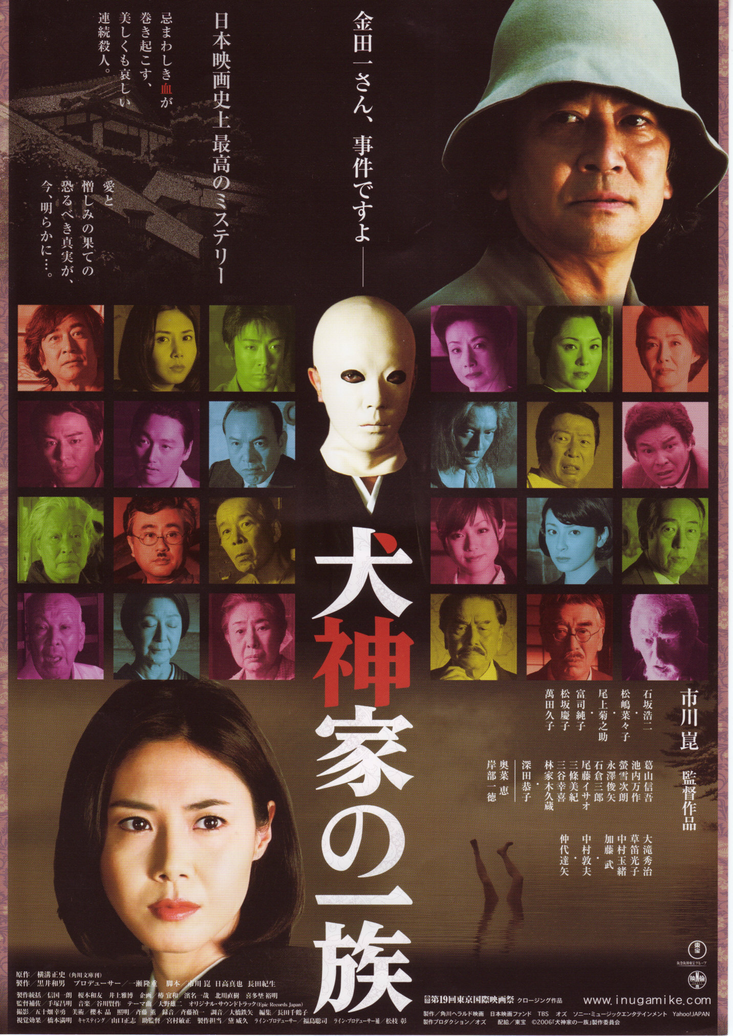 the inugami family 2006 poster