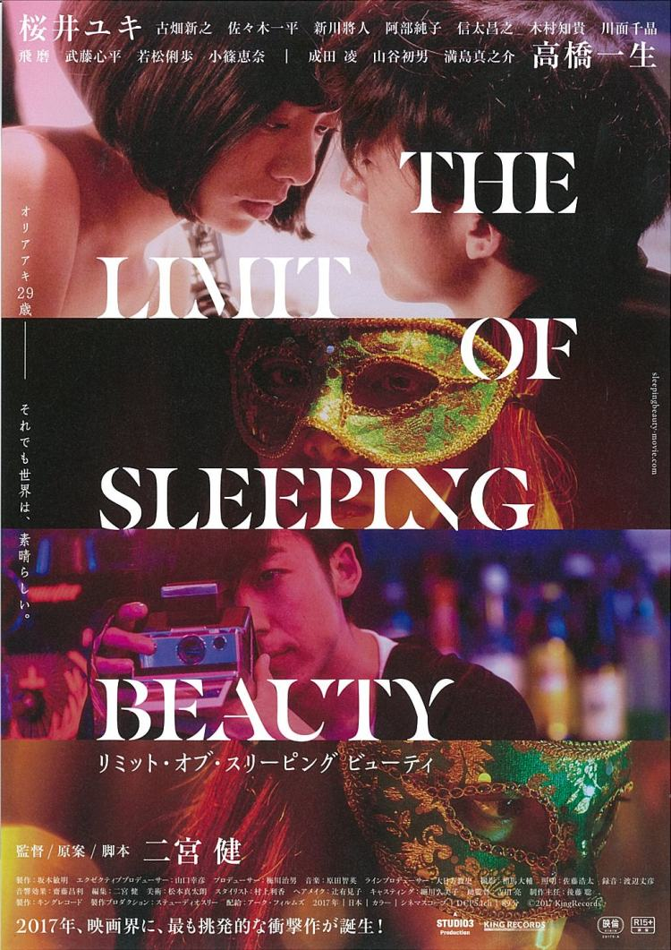 the limit of sleeping beauty poster