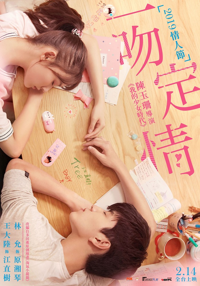 Fall in love at first kiss poster 2