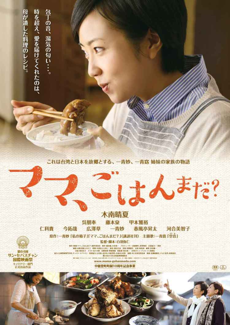 What's for Dinner Mom poster