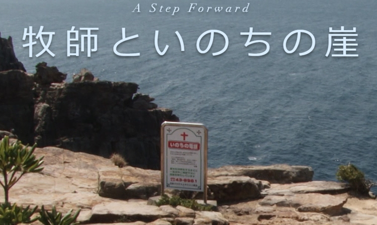 A Step Forward banner