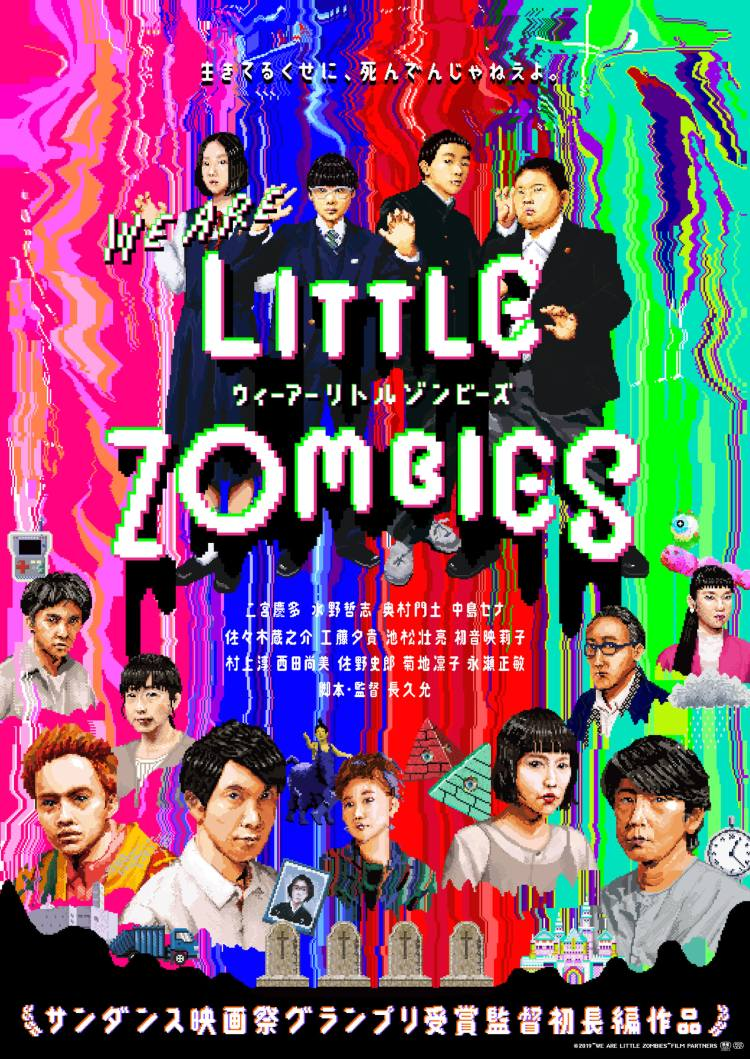 Little Zombies poster